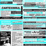 <b>Газета Super престижная reklama № 49 от 18 декабря 2018 г.</b>