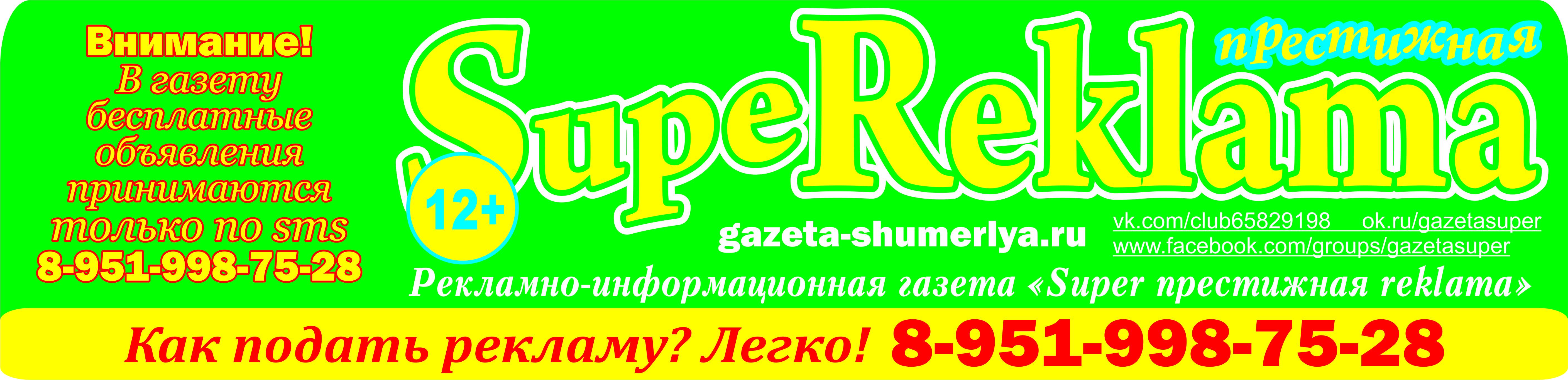 Газета Шумерля | gazeta-shumerlya.ru